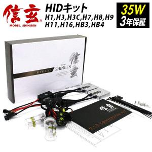 HID 信玄 H1 H3 H3C H7 H8 H9 H11 H16 HB3 HB4 35W HID キット 選択可 安定性向上ハイクオリティな煌き KIWAMI 送料無料|l-c