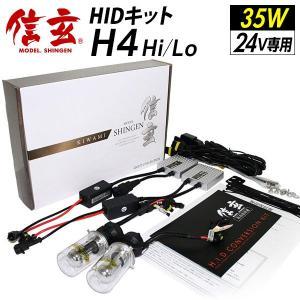HID H4 hi/lo 35W キット 24V専用 リレー付 信玄 KIWAMI 安定性向上ハイクオリティな煌き|l-c