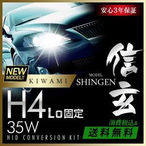 HID H4 35W キット H4Lo 固定 信玄 KIWAMI 安定性向上ハイクオリティな煌き|l-c