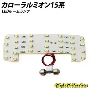 カローラルミオン15系専用 LED ルームランプ+T10 46発 SMD仕様|l-c
