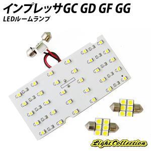 インプレッサGC GD GF GG専用 LED ルームランプ+T10 SMD仕様|l-c