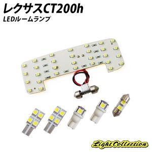 レクサスCT200h専用 LED ルームランプ 計66発 SMD高級SET|l-c