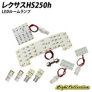 レクサスHS250h専用 LED ルームランプ 計95発 SMD高級SET|l-c