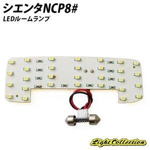 シエンタNCP8#専用 LED ルームランプ+T10 計46発 SMD仕様|l-c