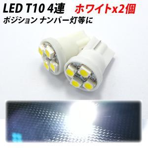 LED T10 LEDバルブ 4連 選べる7色 シングル ウェッジ球 人気 低不良率 お買得 x2個 SET ポジション球 メーター球 ナンバー灯などに|l-c