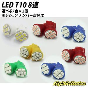 LED T10 LEDバルブ ウェッジ シングル球 高輝度 8連SMD 選べる7色×2個 当店イチオシ|l-c
