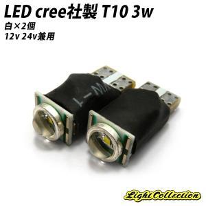 LED T10 ナンバー灯 12V 24V兼用 CREE社製 3W LEDバルブ ホワイト 爆光×2個|l-c