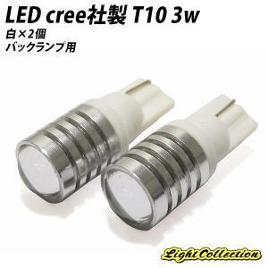 LED T10 バックランプ用 LEDバルブ CREE社製 3W ホワイト SMD 2個 無極性|l-c