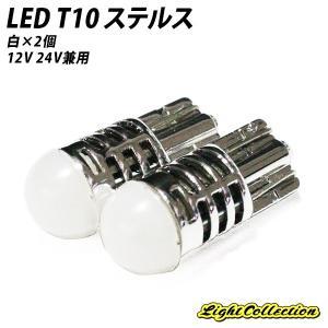T10 ステルスLED 360度照射 白 ポジション球 2個組 12V24V兼用|l-c