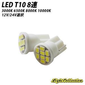 T10 LED 3000K 6500K 8000K 10000K 8連 SMD 12V/24V選択 2個SET ポジション球に|l-c