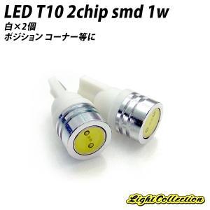 LED T10 ホワイト アルミヒートシンク型 2chip SMD LEDバルブ 1W×2個|l-c