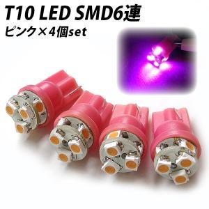T10 LEDウェッジ球 高拡散SMD6連 ブルー ピンク 選択 4個セット|l-c