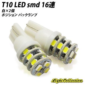 LED T10 LEDバルブ ウェッジ シングル球 ホワイト 超高輝度 SMD16連 爆光 2個|l-c