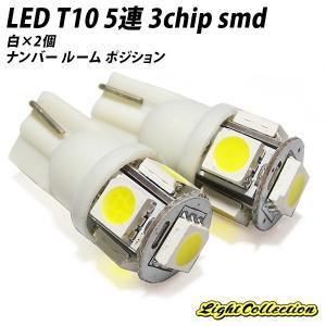 LED T10 ホワイト ナンバー ルーム ポジション LEDバルブ 超高拡散 5連 3chip SMD 2個|l-c