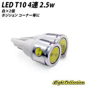 LED T10 LEDバルブ ホワイト シングル球 アルミヒートシンク 4連 2.5W激光×2個|l-c