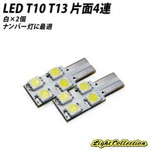 LED T10 T13 LEDバルブ ホワイト 片面 4連 ナンバー灯 3chip SMD 2個|l-c