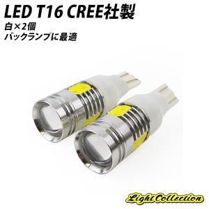 t16 led 爆光 バックランプに最適 CREE社製 9w ホワイト×2個|l-c