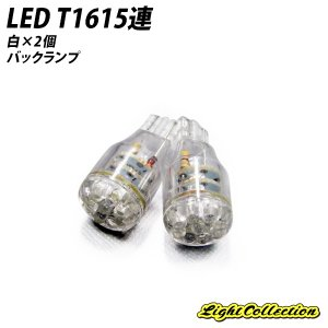 LED T15 T16 バックランプ LEDバルブ ホワイト 白 15連 2個セット 高輝度LED|l-c