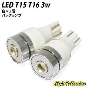LED バックランプ T15 T16 ホワイト 2個セット 3W CREE社製 超爆光|l-c