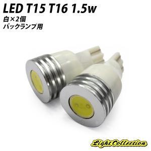 LED T15 T16 バックランプ LEDバルブ 1.5W ホワイト 2個 超お買得 ハイワット SMD|l-c