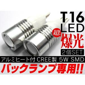 LED バックランプ T16 LEDバルブ ホワイト 5W CREE社製 Q5 2個セット 超爆光|l-c