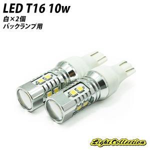 LED バックランプ T15 T16 LEDバルブ 10W ホワイト 2個セット SUMSUNG社製|l-c
