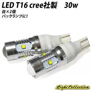 LED T16  バックランプに LEDバルブ CREE社製 30W ホワイト 2個セット 爆光|l-c