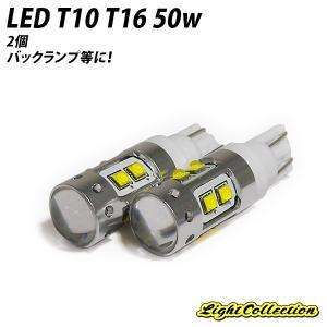 LED T10 T16 50W ホワイト 2個セット LEDバルブ バックランプ ポジション等に CREE社製 爆光|l-c