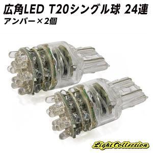 LED T20 シングル球 ダブル球 24連 ホワイト アンバー レッドから選択 広角LEDバルブ 2個セット|l-c
