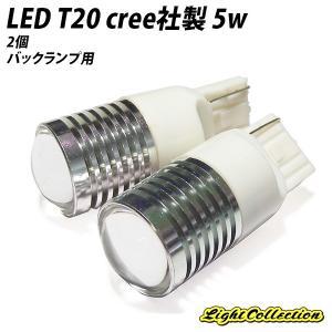 LED T20 バックランプ LEDバルブ シングル球 CREE社製 5W ホワイト×2個セット|l-c