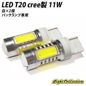LED T20 バックランプ専用 シングル球 11W ホワイト 2個セット CREE製|l-c