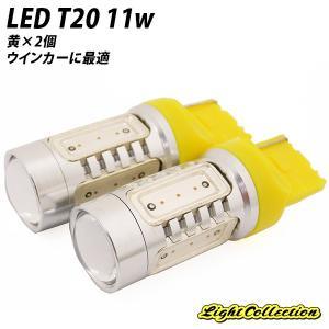 LED T20 シングル球 11W アンバー 2個セット ウインカーに最適 CREE製|l-c
