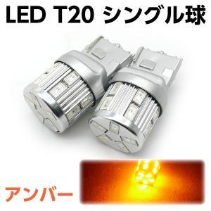 LED T20 ホワイト アンバー レッド 選択 2個セット 17連 サムスン製 5630チップ搭載|l-c