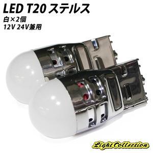 LED T20 シングル LEDバルブ ステルスタイプ 360度照射 ホワイト 2個セット 12V 24V兼用|l-c