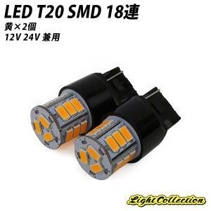 高輝度LED T20 SMD 18連 アンバー×2 ウインカーに最適! 12V 24V 兼用|l-c