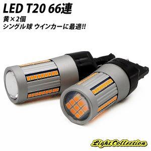 LED T20 ハイフラ防止機能付き ウィンカーランプ 7440 ウィンカーに最適|l-c