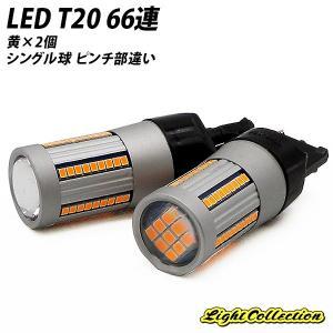 LED T20 ハイフラ防止機能付き ウィンカーランプ ピンチ部違い ウィンカーに最適|l-c