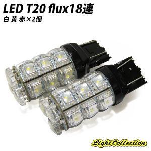 LED T20 シングル球 ダブル球 FLUX 18連 ホワイト アンバー レッド 選択 2個セット 超光|l-c