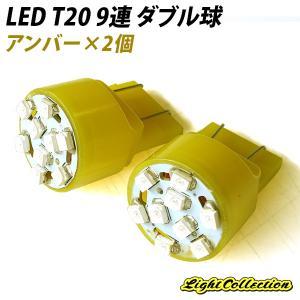 LED T20 ダブル球 9連 ホワイト アンバー レッド 選択 2個セット ブレーキ テールランプ|l-c