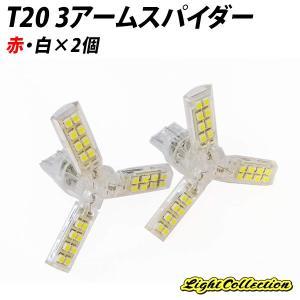 LED T20 スパイダー 3アーム SMD 36連 ホワイト レッド 選択 2個SET ledバルブ|l-c