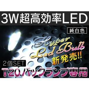 LED T20 シングル バックランプ専用 led 3W 爆光  ホワイト 2個セット|l-c