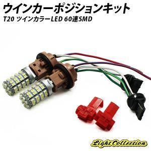 T20 ウインカーポジションキット ツインカラーLED 60連SMD|l-c