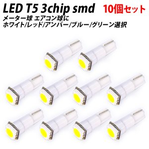 LED T5 3chip SMD 全7色 メーター球 エアコン球 高輝度|l-c