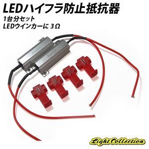 LEDウインカーハイフラ防止抵抗器3Ω 1台分セット|l-c