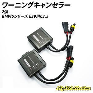 HID ワーニングキャンセラー 2個 玉切れ警告灯 HIDキット用 輸入車  BMW 5シリーズ E39用 C3.5|l-c