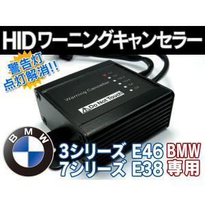 HID ワーニングキャンセラー 2個 玉切れ警告灯 HIDキット用 輸入車 BMW E46 E38用 C1|l-c