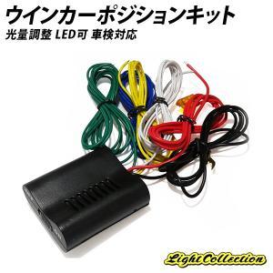ウインカーポジションキット 光量調整/LED可/車検対応|l-c