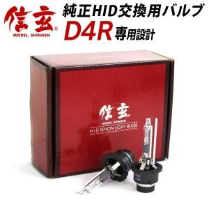 D4R HID 純正交換 バルブ d4r 信玄 1年保証 車検対応 送料無料 l-c