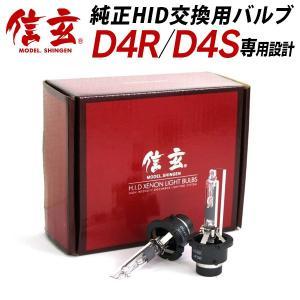 D4R D4S HID 純正交換 HIDバルブ d4r d4s 信玄 1年保証 車検対応 送料無料|l-c