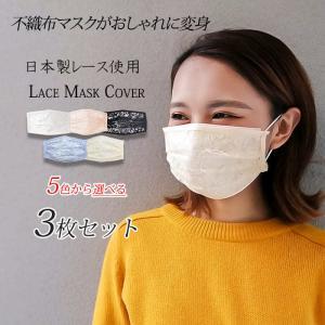 マスクカバー 3枚セット おしゃれ レース 不織布マスクがおしゃれに かわいい フォーマル 着せ替えマスク 簡単装着 プリーツ きれいめの画像